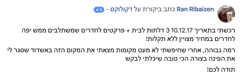 גם רן ריבאייזן ממליץ על דקולוקס